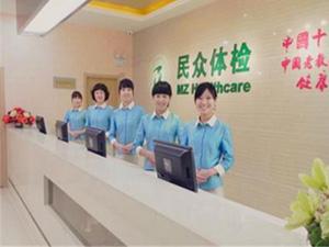 天津民众体检中心(河西店)