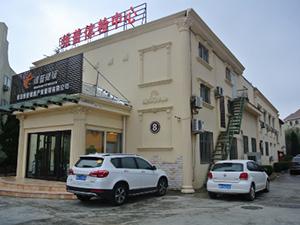 青岛维普体检中心总部