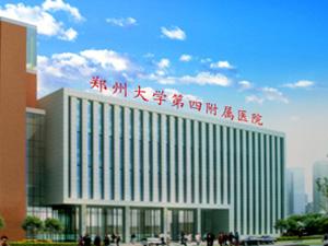 郑州大学第四附属医院体检中心