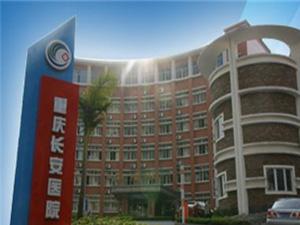 重庆三博长安医院体检中心