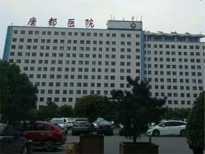 西安唐都医院体检中心