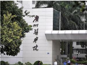 广州医学院(广州医科大学)体检中心