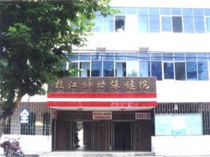 枝江市医妇幼保健院体检中心