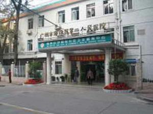广州市海珠区第二人民医院体检中心