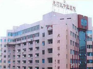 广州市天河中医院体检中心