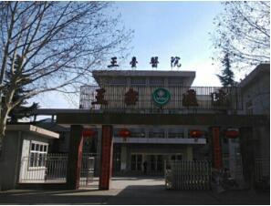 成都中医药大学第二附属医院体检中心