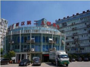 重庆两江新区第二人民医院