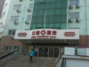 青岛市交通医院体检中心