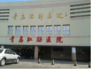 青岛市浮新医院体检中心