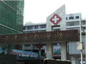 重庆市长航医院体检中心