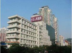 重庆市沙坪坝人民医院体检中心
