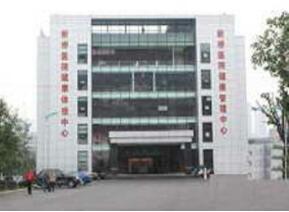 重庆市新桥医院体检中心