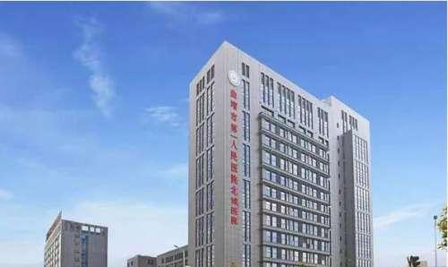 云南曲靖市第一人民医院