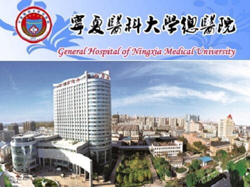 宁夏医科大学总医院PET-CT中心