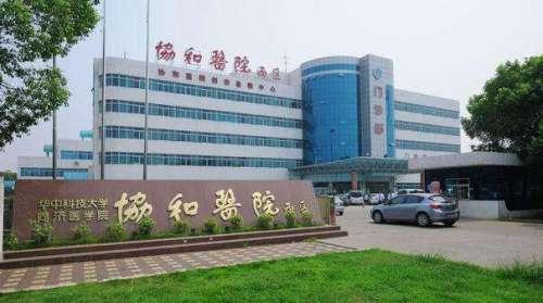 武汉市男性体检哪家医院好