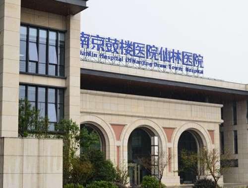 南京市体检选择哪家医院