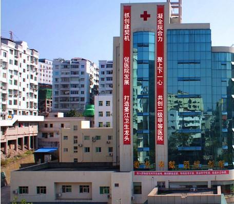 重庆医科大学附属第一医院綦江医院(重庆市綦江区人民医院)体检中心