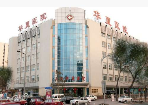 天津河西区华夏医院体检中心