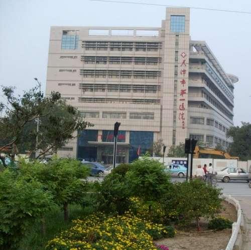 天津市第一医院体检中心