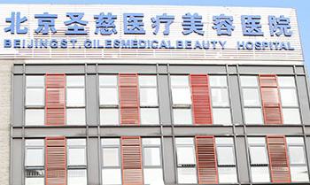 北京圣慈医疗美容医院