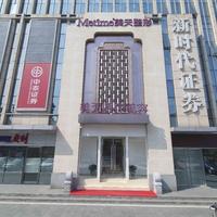北京美天整形美容医院