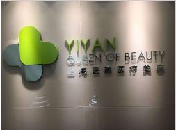 上海医颜医疗美容医院