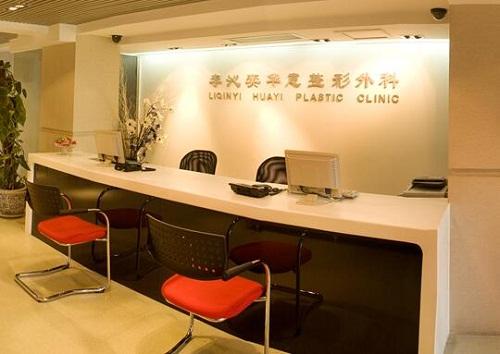 北京李沁奕华意整形外科诊所
