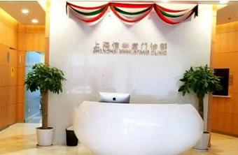 上海信华堂整形医院