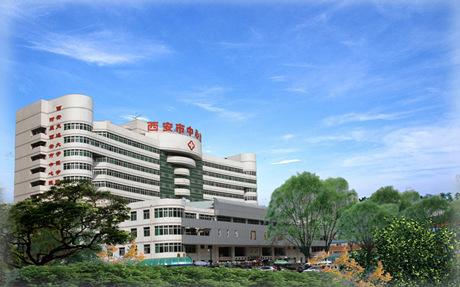 西安中心医院烧伤整形美容科