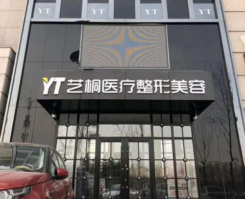 哈尔滨艺桐医疗整形美容门诊部