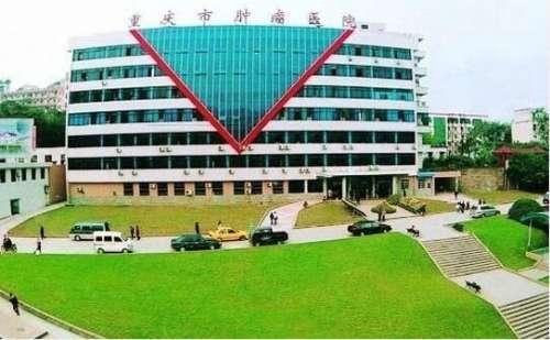 重庆市肿瘤医院PET-CT中心