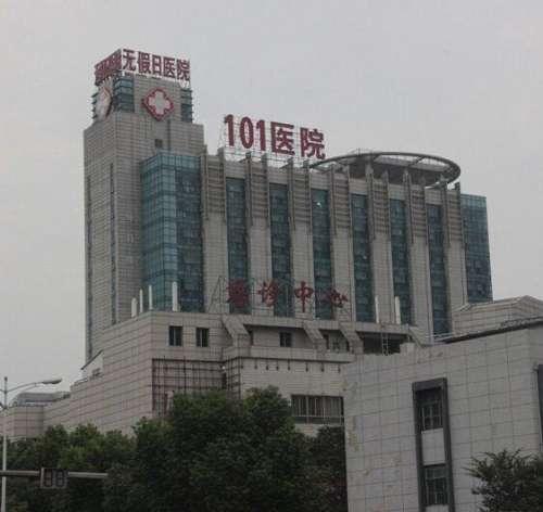 无锡解放军101医院伽玛刀中心