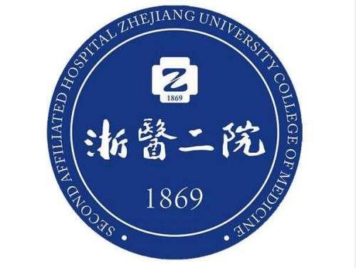 浙江大学医学院附属二院PET-CT中心
