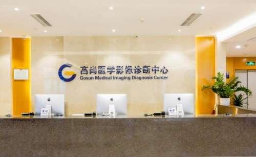 广东高尚医学影像诊断PET-CT中心