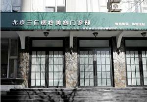 北京三仁整形美容医院