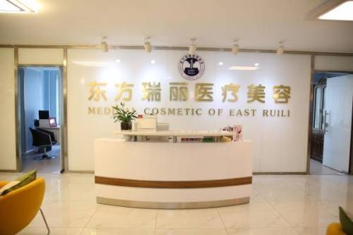 北京东方瑞丽整形美容医院