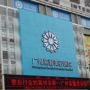 广州紫馨韩国定制整形医院