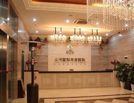 武汉五洲美莱整形美容医院