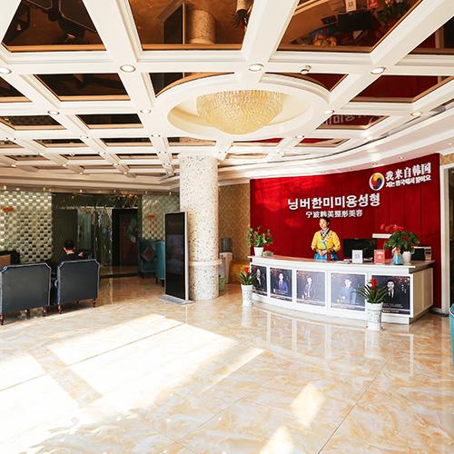 宁波韩美医疗美容医院