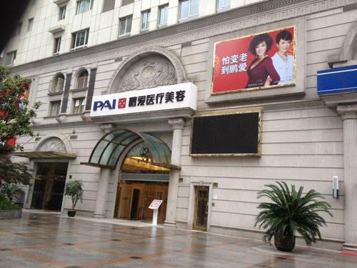 上海鹏爱医疗美容