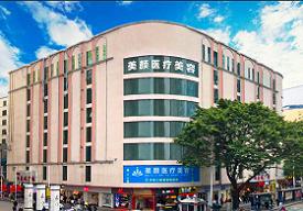 深圳美颜整形美容医院