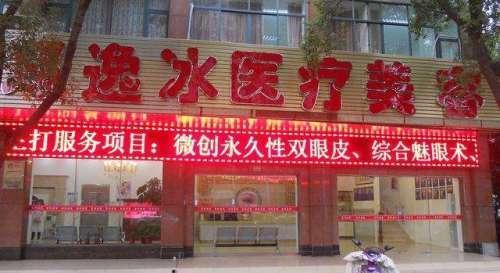 上海郑逸冰医疗美容医院