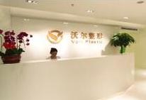北京沃尔整形美容医院