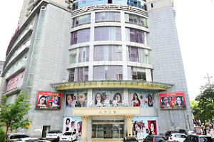 重庆五洲整形美容医院