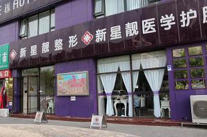 北京新星靓美容整形医院