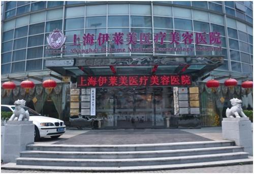 上海伊莱美医疗美容医院