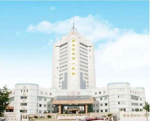 青岛海军971医院(原青岛解放军401医院)
