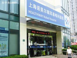 上海诺美尔五官科医院