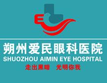 塑州爱民眼科医院