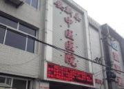 安新县中医医院眼科